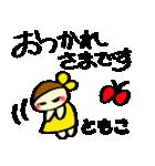 ☆ともこのスタンプ☆(個別スタンプ:11)