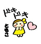 ☆ともこのスタンプ☆(個別スタンプ:12)