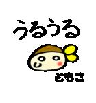 ☆ともこのスタンプ☆(個別スタンプ:13)