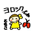 ☆ともこのスタンプ☆(個別スタンプ:14)