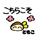 ☆ともこのスタンプ☆(個別スタンプ:16)