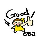 ☆ともこのスタンプ☆(個別スタンプ:17)