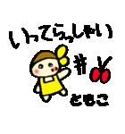 ☆ともこのスタンプ☆(個別スタンプ:18)
