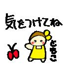 ☆ともこのスタンプ☆(個別スタンプ:19)