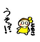 ☆ともこのスタンプ☆(個別スタンプ:20)