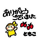 ☆ともこのスタンプ☆(個別スタンプ:21)