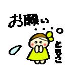 ☆ともこのスタンプ☆(個別スタンプ:22)