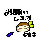 ☆ともこのスタンプ☆(個別スタンプ:23)