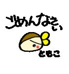 ☆ともこのスタンプ☆(個別スタンプ:25)