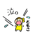 ☆ともこのスタンプ☆(個別スタンプ:26)