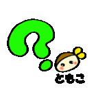 ☆ともこのスタンプ☆(個別スタンプ:27)