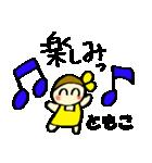 ☆ともこのスタンプ☆(個別スタンプ:28)