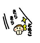 ☆ともこのスタンプ☆(個別スタンプ:29)