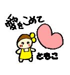 ☆ともこのスタンプ☆(個別スタンプ:31)