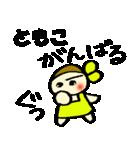 ☆ともこのスタンプ☆(個別スタンプ:32)