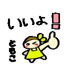 ☆ともこのスタンプ☆(個別スタンプ:33)