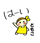 ☆ともこのスタンプ☆(個別スタンプ:35)