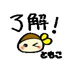 ☆ともこのスタンプ☆(個別スタンプ:36)