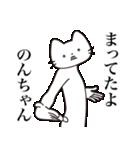 【のんちゃん・送る】髭しゃくれねこ(個別スタンプ:1)