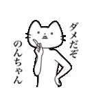 【のんちゃん・送る】髭しゃくれねこ(個別スタンプ:3)