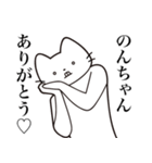 【のんちゃん・送る】髭しゃくれねこ(個別スタンプ:5)