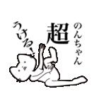 【のんちゃん・送る】髭しゃくれねこ(個別スタンプ:7)