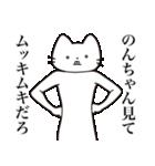 【のんちゃん・送る】髭しゃくれねこ(個別スタンプ:9)