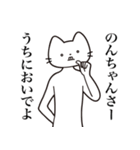 【のんちゃん・送る】髭しゃくれねこ(個別スタンプ:10)