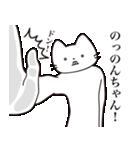 【のんちゃん・送る】髭しゃくれねこ(個別スタンプ:11)