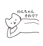 【のんちゃん・送る】髭しゃくれねこ(個別スタンプ:12)