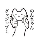 【のんちゃん・送る】髭しゃくれねこ(個別スタンプ:13)