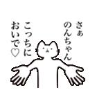 【のんちゃん・送る】髭しゃくれねこ(個別スタンプ:14)