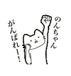 【のんちゃん・送る】髭しゃくれねこ(個別スタンプ:15)