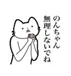 【のんちゃん・送る】髭しゃくれねこ(個別スタンプ:16)