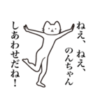 【のんちゃん・送る】髭しゃくれねこ(個別スタンプ:18)