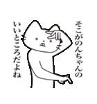 【のんちゃん・送る】髭しゃくれねこ(個別スタンプ:19)