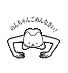 【のんちゃん・送る】髭しゃくれねこ(個別スタンプ:20)