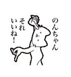 【のんちゃん・送る】髭しゃくれねこ(個別スタンプ:22)