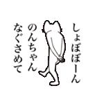【のんちゃん・送る】髭しゃくれねこ(個別スタンプ:23)