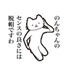 【のんちゃん・送る】髭しゃくれねこ(個別スタンプ:24)