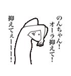【のんちゃん・送る】髭しゃくれねこ(個別スタンプ:25)