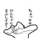 【のんちゃん・送る】髭しゃくれねこ(個別スタンプ:26)