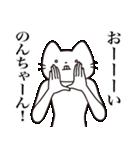 【のんちゃん・送る】髭しゃくれねこ(個別スタンプ:27)