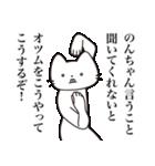 【のんちゃん・送る】髭しゃくれねこ(個別スタンプ:28)