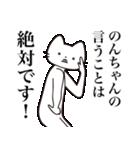【のんちゃん・送る】髭しゃくれねこ(個別スタンプ:29)