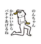 【のんちゃん・送る】髭しゃくれねこ(個別スタンプ:30)