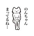【のんちゃん・送る】髭しゃくれねこ(個別スタンプ:31)