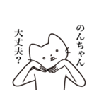 【のんちゃん・送る】髭しゃくれねこ(個別スタンプ:33)