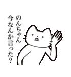 【のんちゃん・送る】髭しゃくれねこ(個別スタンプ:34)
