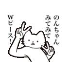 【のんちゃん・送る】髭しゃくれねこ(個別スタンプ:35)